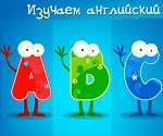 The English alphabet for children