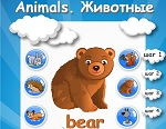"Learning English words. The topic ""Animals"""