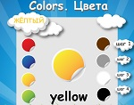 "Learning English words. The topic ""Colours"""