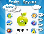 "Learning English words. The topic ""Fruits"""