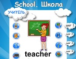 "Learning English words. The topic ""School"""