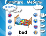 "Learning English words. The topic ""Furniture"""