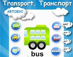 "Learning English words. The topic ""Transport"""